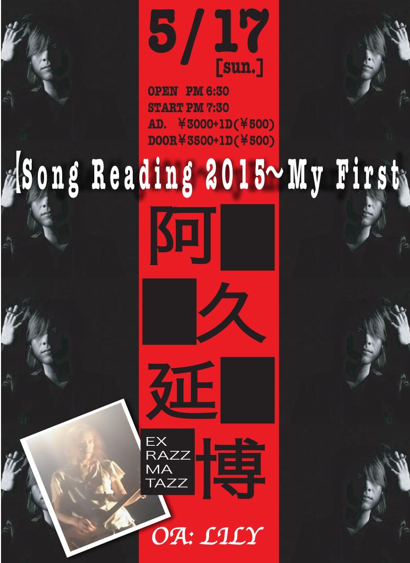 (日) [ROCK POPS]  阿久 延博(EX:RAZZ MA TAZZ) 【Song Reading 2015~My First Diary Tour~】 @BT   OA: lily