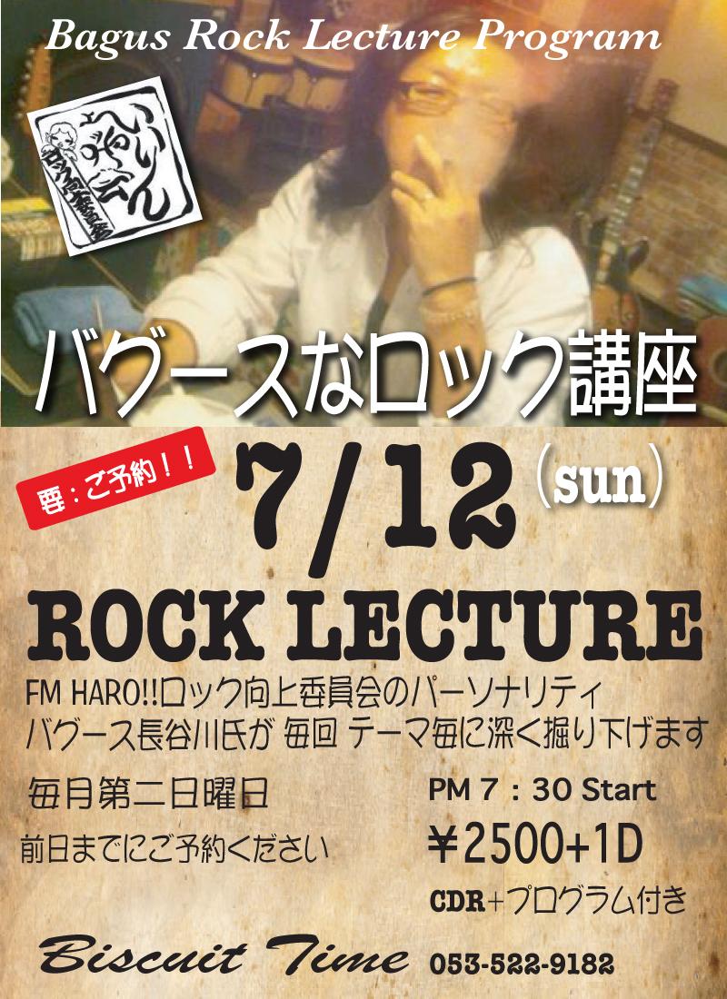 (日)  [ROCK]  バグースなロック講座 42TH MISSION