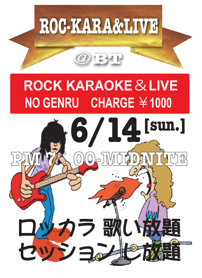 (日) [ALL GENRU]  ROC-KARA&FREE LIVE