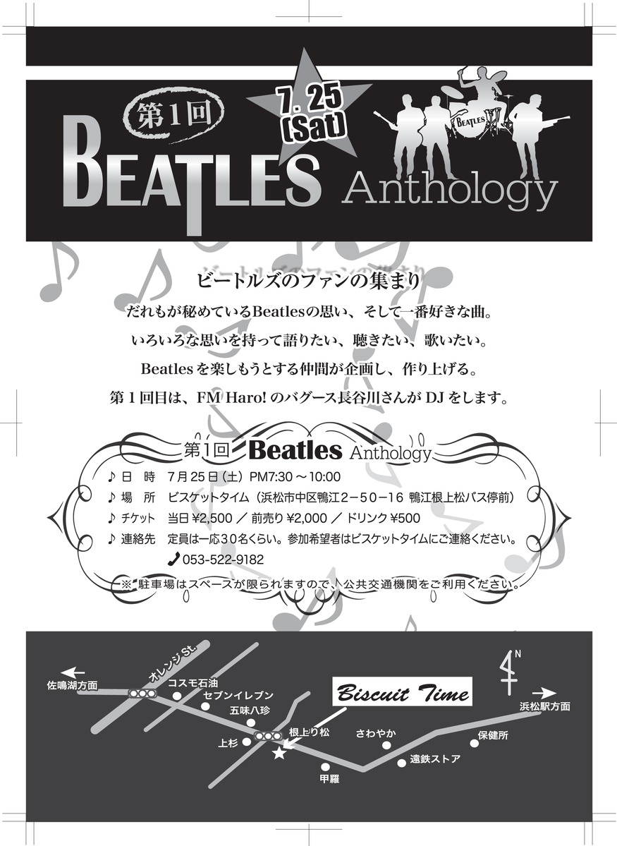 (土)[BEATLES]  BEATLES ANTHOLOGY@BT  DJ バグース長谷川