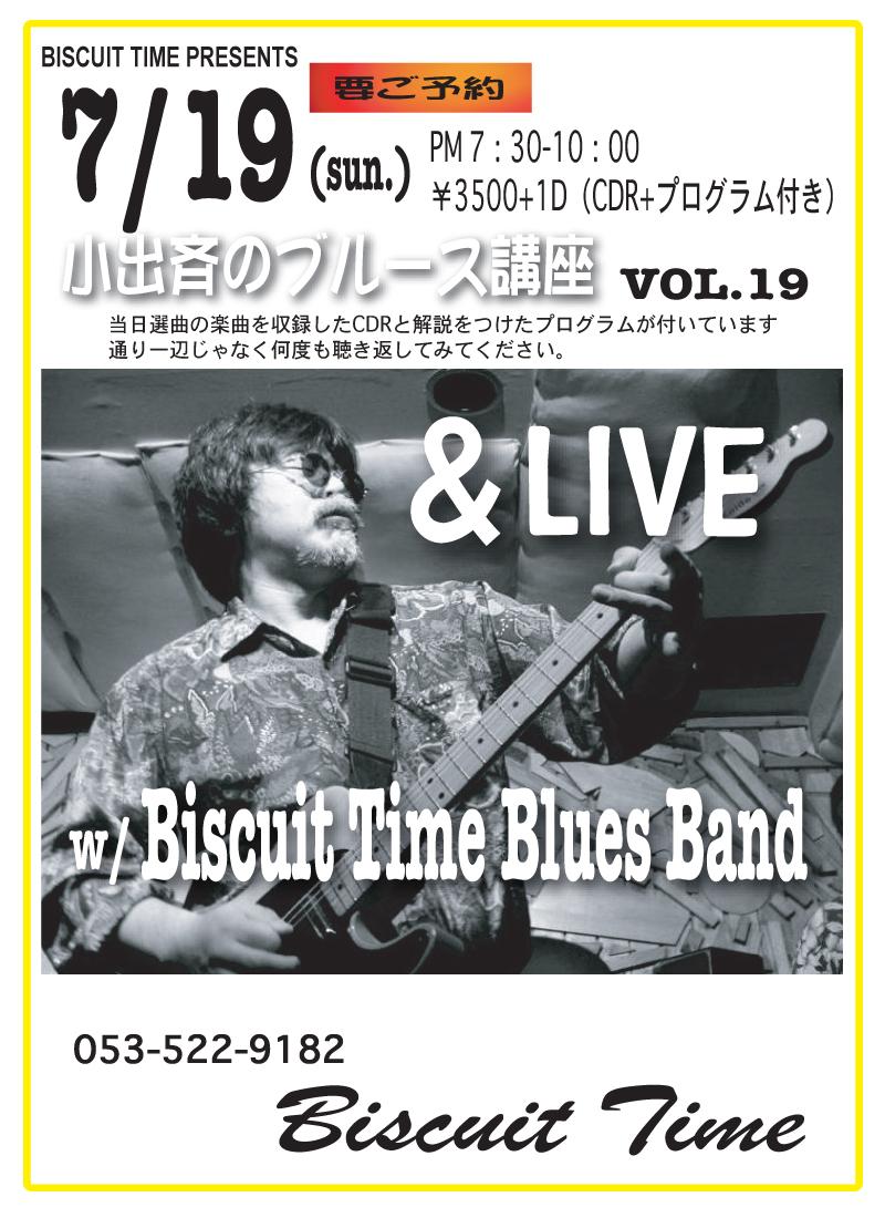 (日)[BLUES]小出斉のブルース講座 VOL.19&LIVE