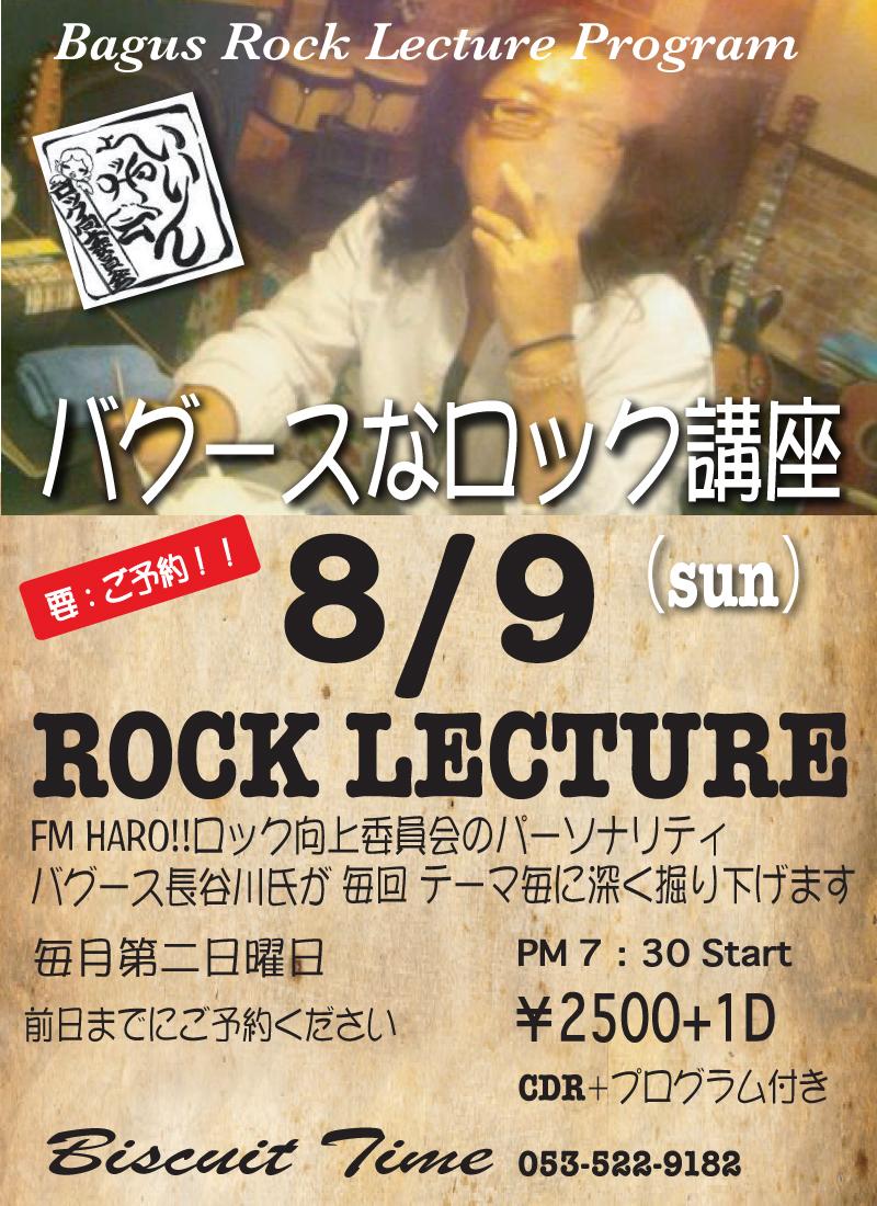 (日)  [ROCK]  バグースなロック講座 43TH MISSION