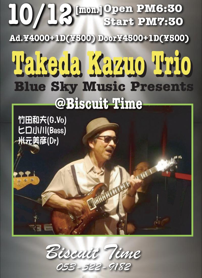 (月祝) [ROCK] 竹田カズオ トリオ :Blue Sky Music Presents@BT