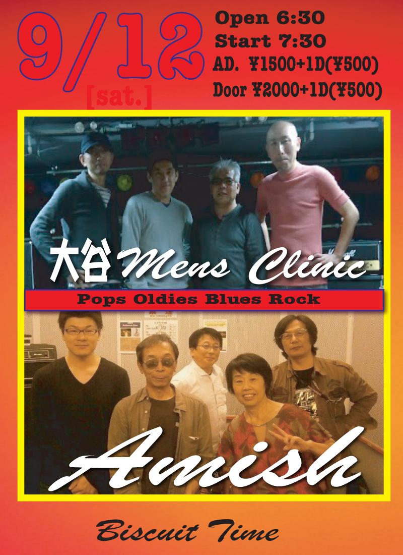 (土)  [ROCK OLDIES&BLUES ROCK]  アーミッシュ&大谷メン