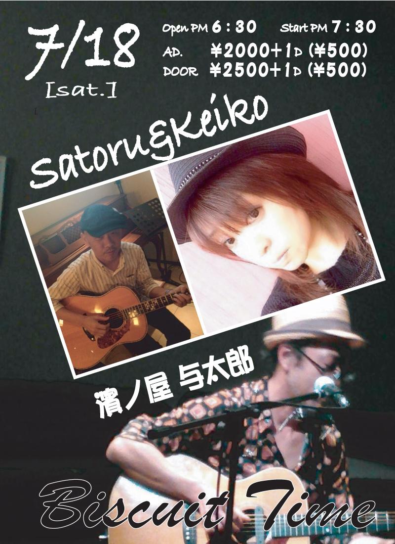 Satoru&Keiko:濱ノ屋 与太郎  アコースティック LIVE@BT