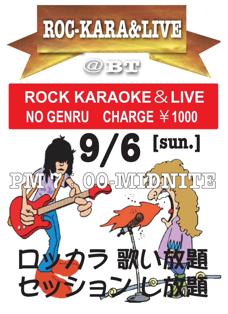 (日)  ALL GENRU  ロッカラ&FREE LIVE NIGHT