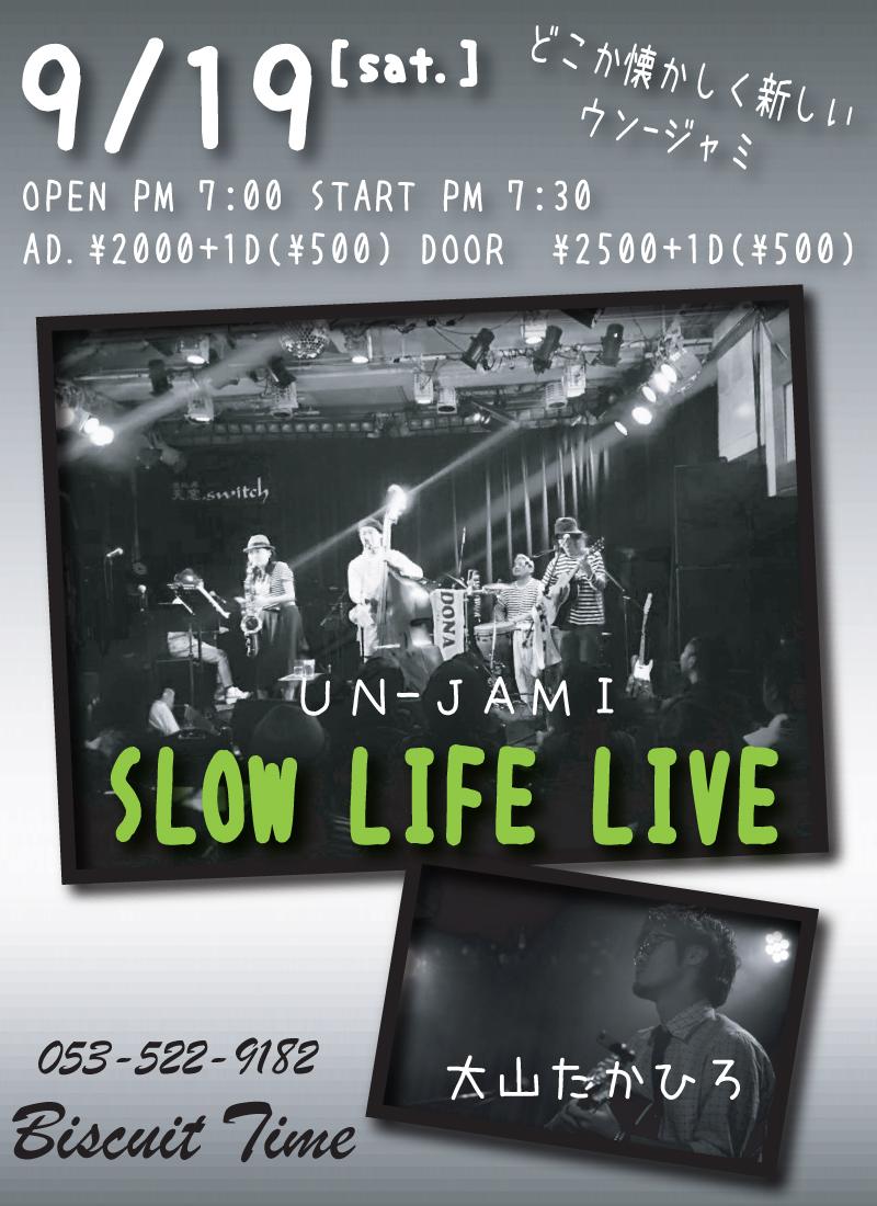 (土) UN-JAMI & 大山たかひろ:SLOW LIFE LIVE @BT