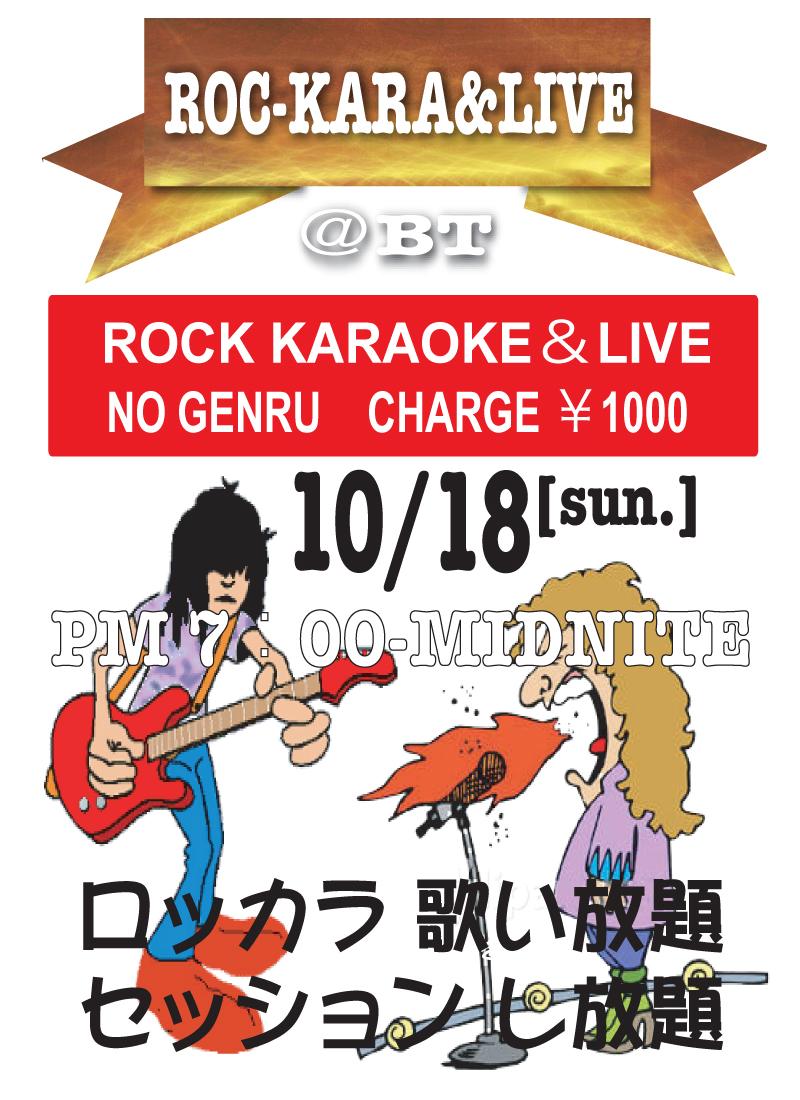 (日)  ALL GENRU  ロッカラ&FREE LIVE