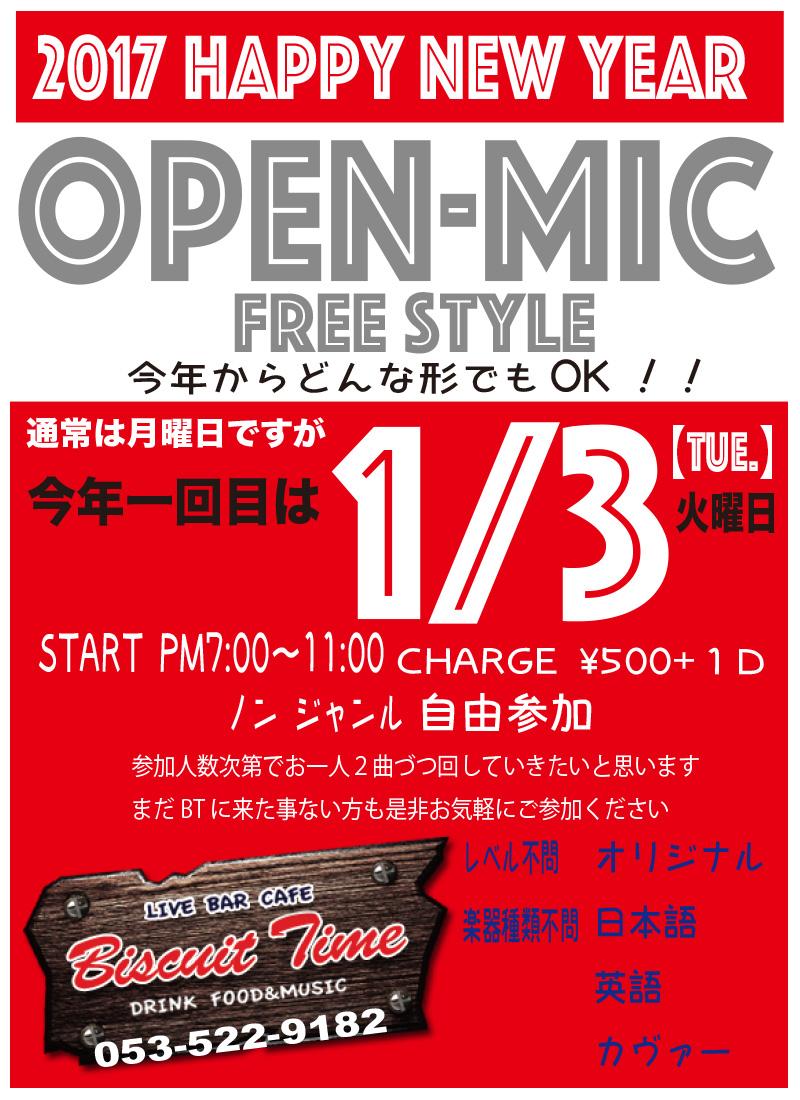 (火)【ALL GENRE】  OPEN MIC-FREE STYLE