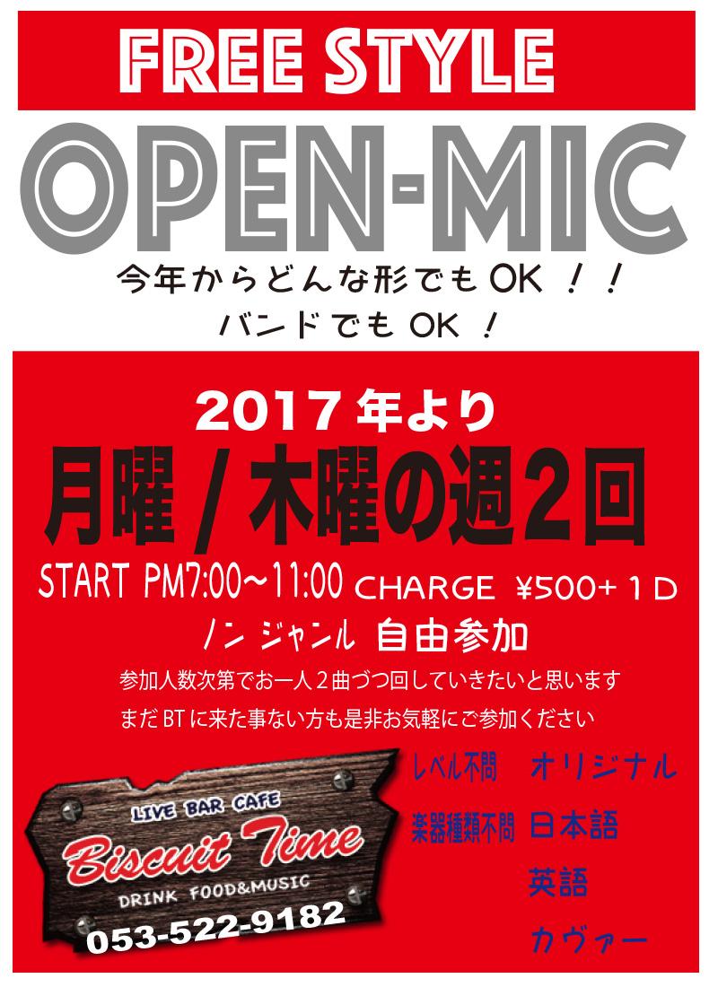 (月) 【ALL GENRE】  OPEN MIC-FREE STYLE