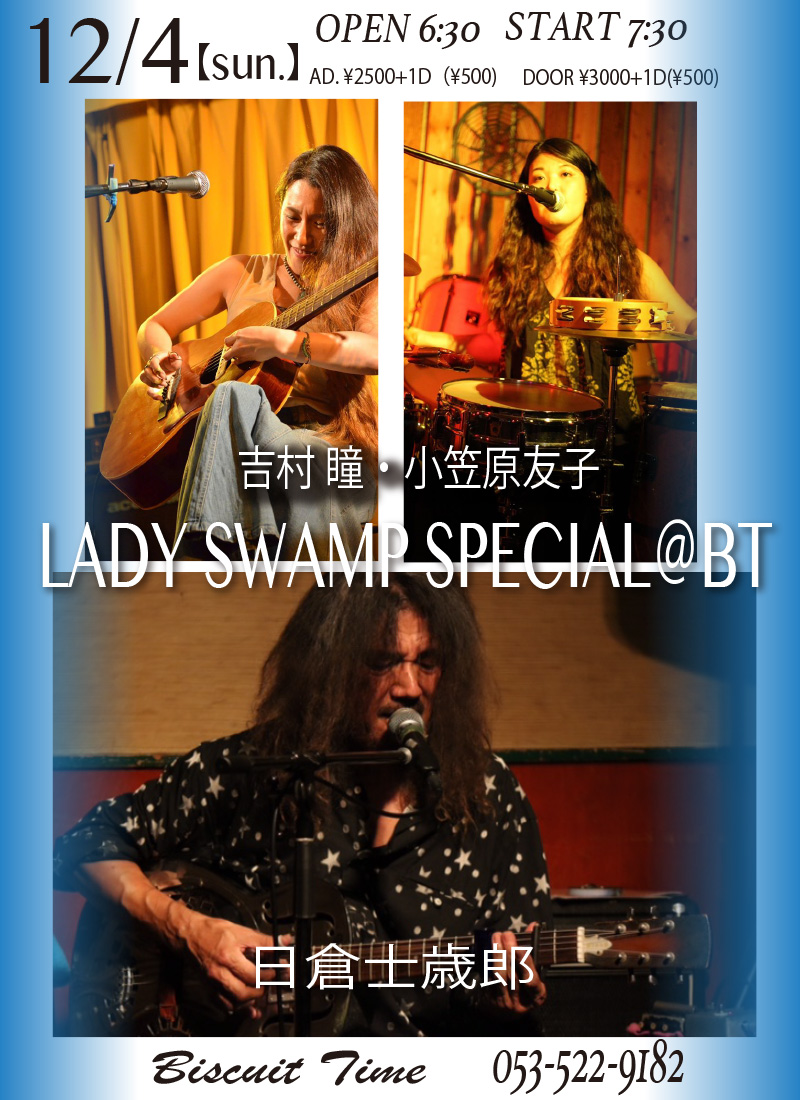 (日) 【SWAMP&BLUES】  吉村 瞳&日倉士歳郎 :LADY SWAMP SPECIAL@BT
