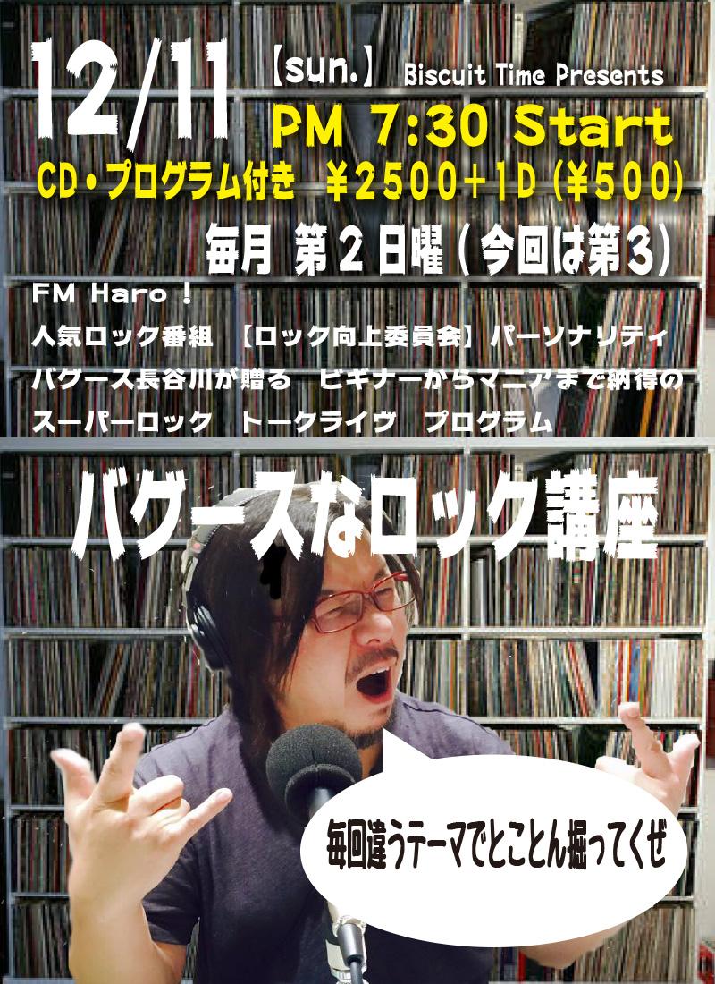 (日)  ROCK  バグースなロック講座 58TH MISSION