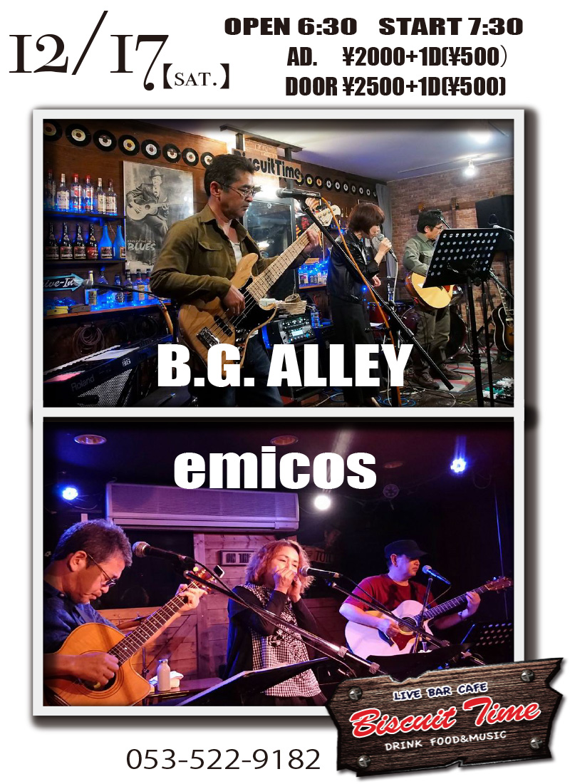 (土) 【ROCK】  emicos&B.G ALLEY: JOINT LIVE@BT