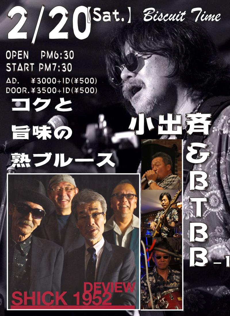 (土) 【BLUES】  SHICK 1952&小出斉w/BTBB:コクと旨味の熟ブルース