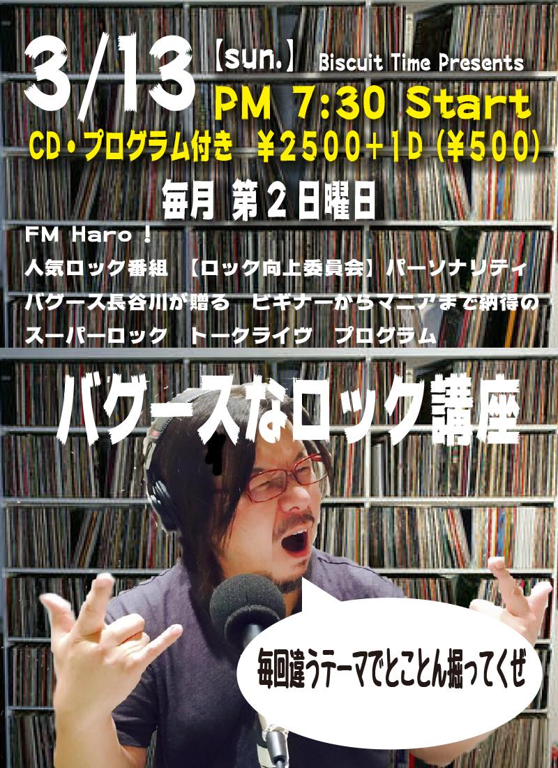 (日) 【ROCK】  バグースなロック講座 49TH MISSION
