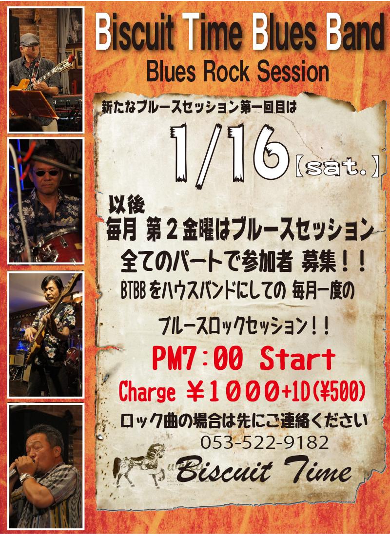 (土)  【BLUES ROCK SESSION】  BTBB BLUES ROCK SESSION