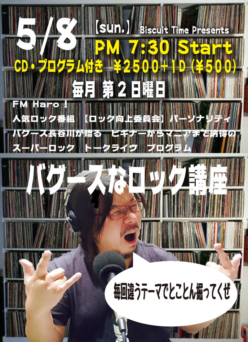 (日)  ROCK  バグースなロック講座 51TH MISSION