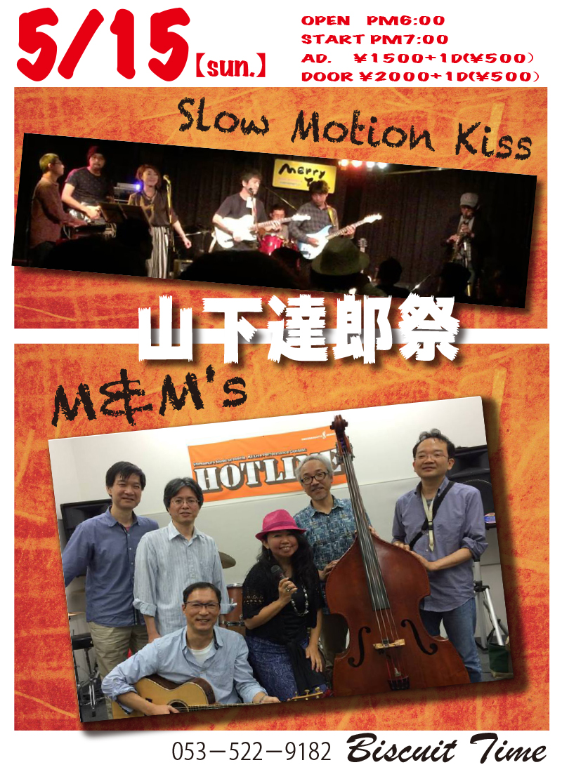 (日) 【POPS】  M&M's(アコースティックカバーバンド)  Slow Motion Kiss(達郎カバーバンド)  山下達郎祭:JOINT LIVE@BT