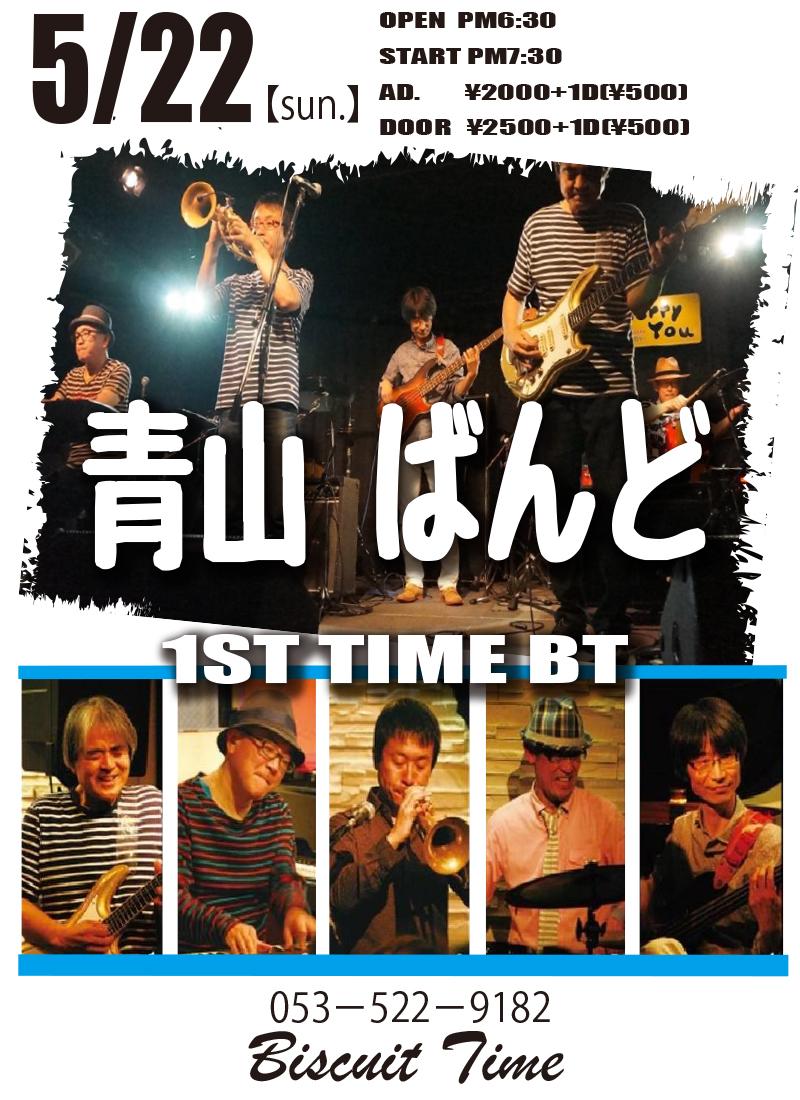 (日) 【FUSION】  青山ばんど:1st Time BT
