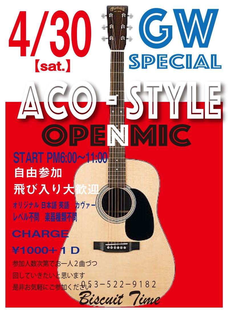 (土) 【ALL GENRU】  ACO-STYLE:OPEN MIC  GW SPECIAL