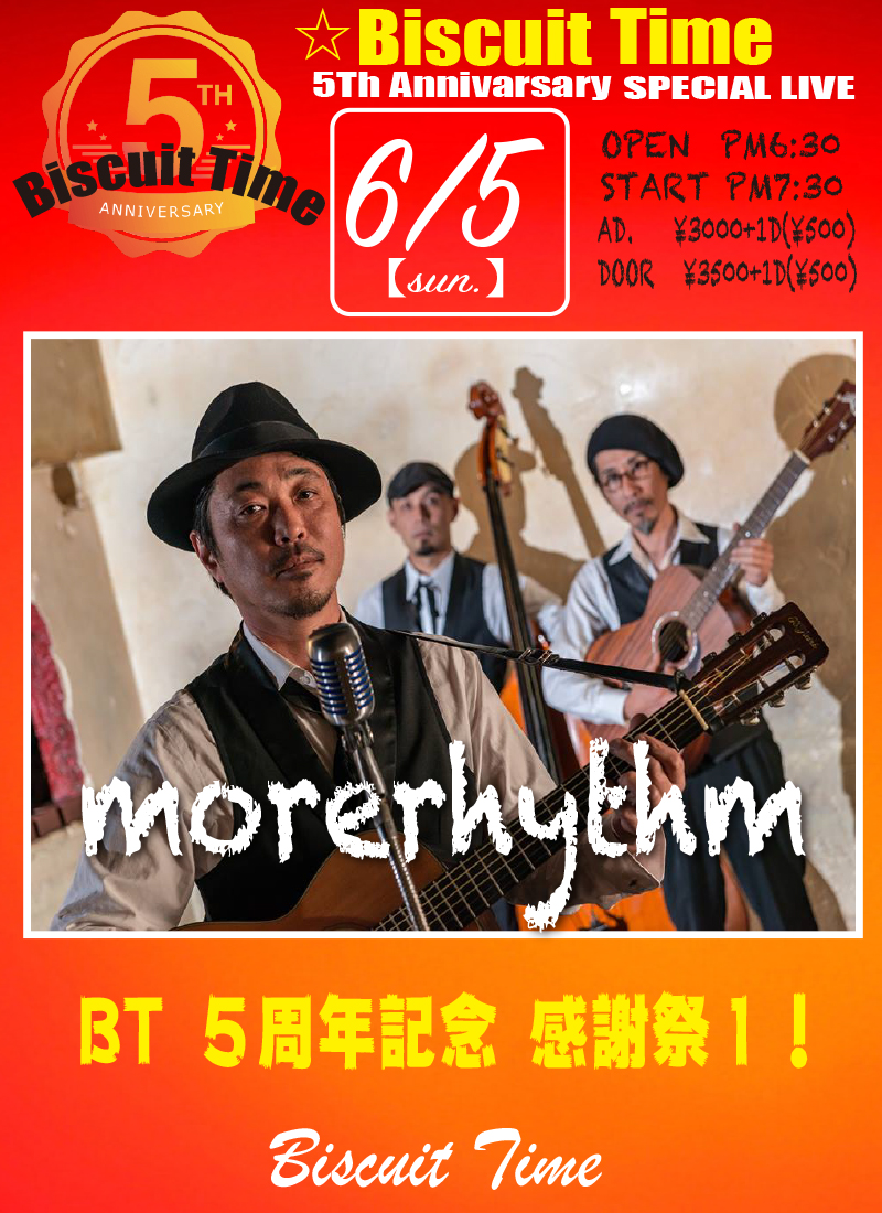 (日) 【JIVE】 モアリズム:BT 5周年記念 感謝祭1!