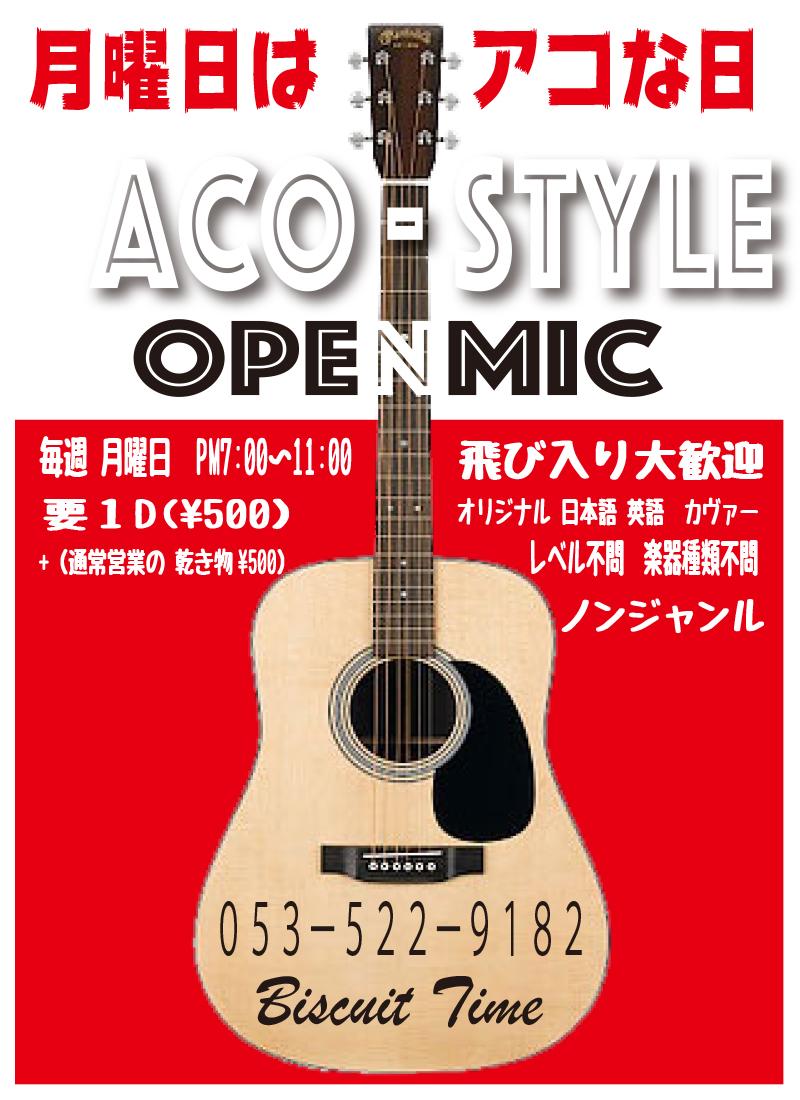 (月) 【ALL GENRU】  ACO-STYLE:OPEN MIC