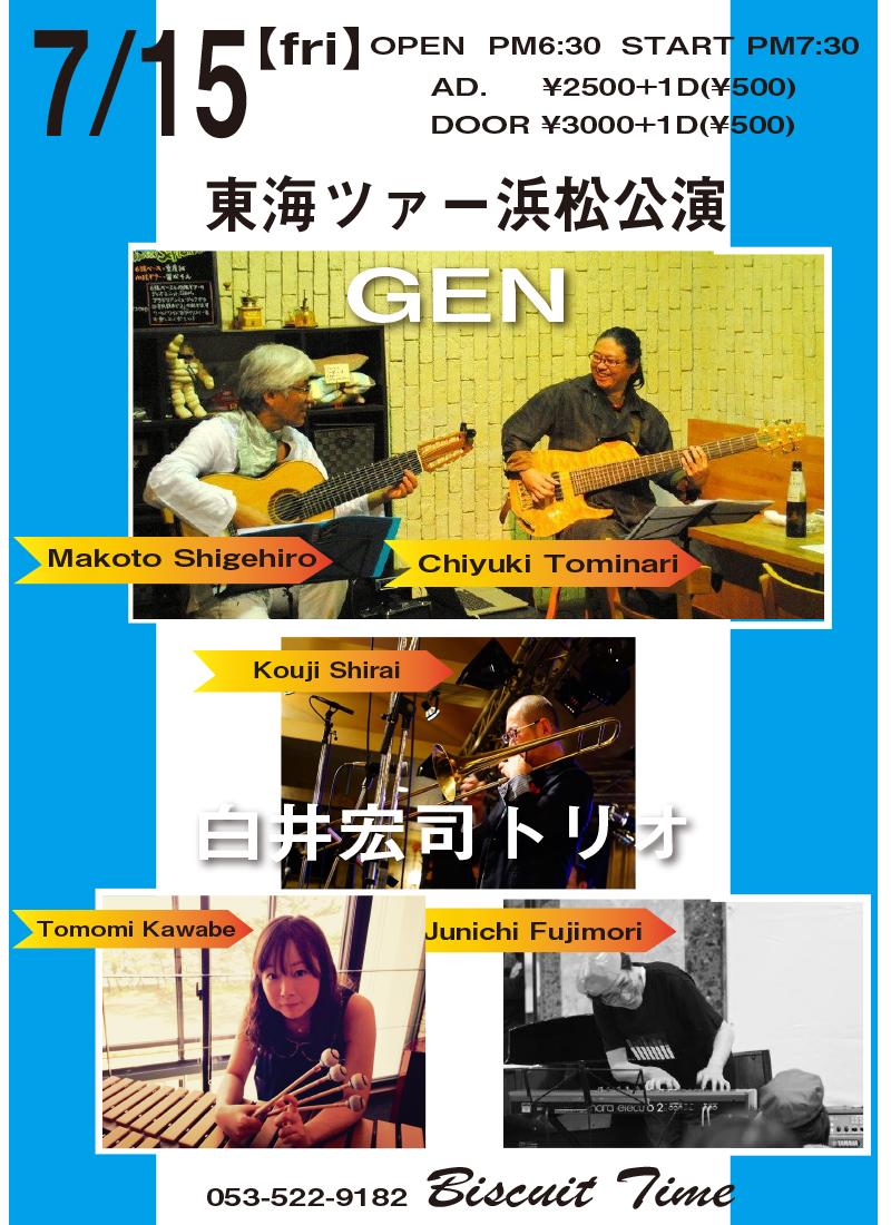 (金)  【JAZZ】  GEN (多弦ギタリスト冨成千之&6弦コントラベースギターの重廣 誠)  :東海ツァー浜松公演