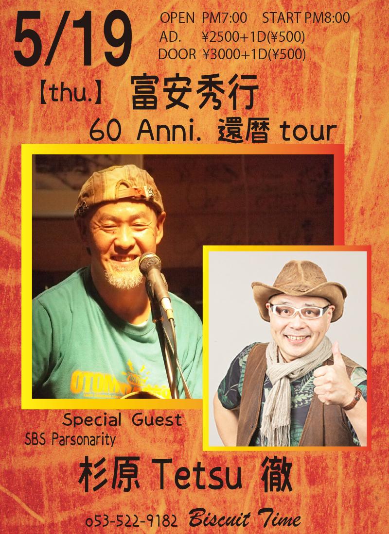 (木) 【ACOUSTIC】  富安 秀行:60Anni.還暦tour:special guest SBSパーソナリティ 杉原test徹
