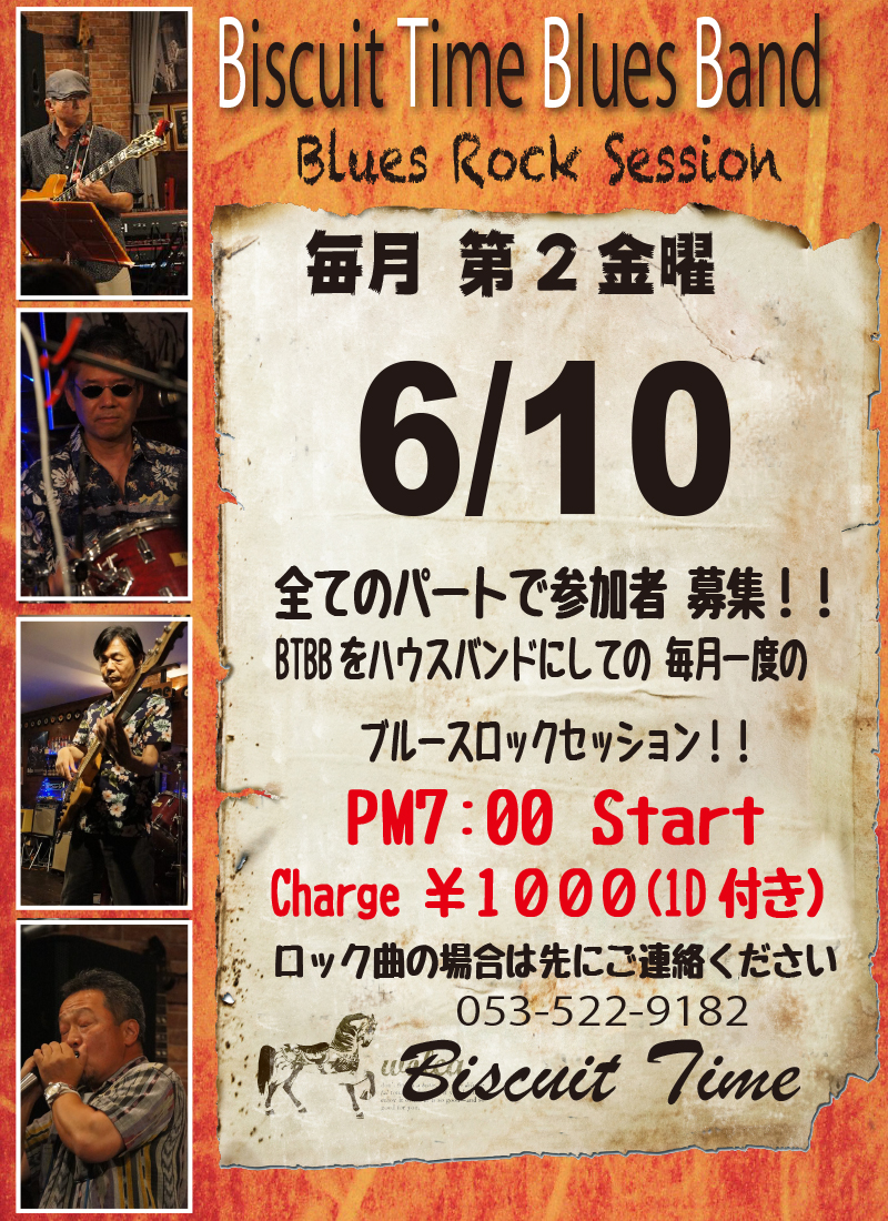 (金)【 BLUES ROCK SESSION】 BTBB BLUES SESSION