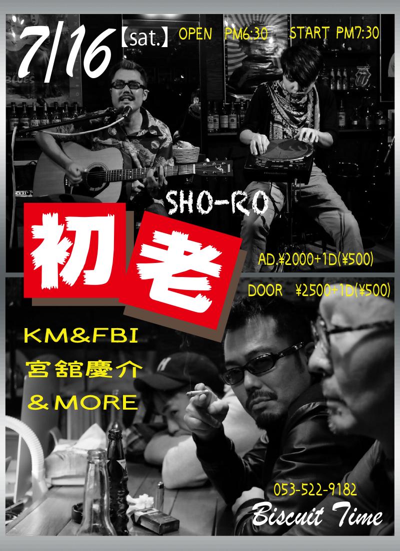 (土) 【ROCK】  KM&FBI:宮舘慶介&more :「初老:SHO-RO」