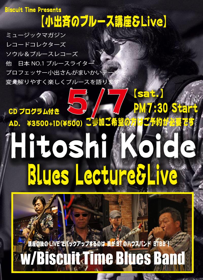 (土) 【BLUES】  小出斉のブルース講座&LIVE vol.24