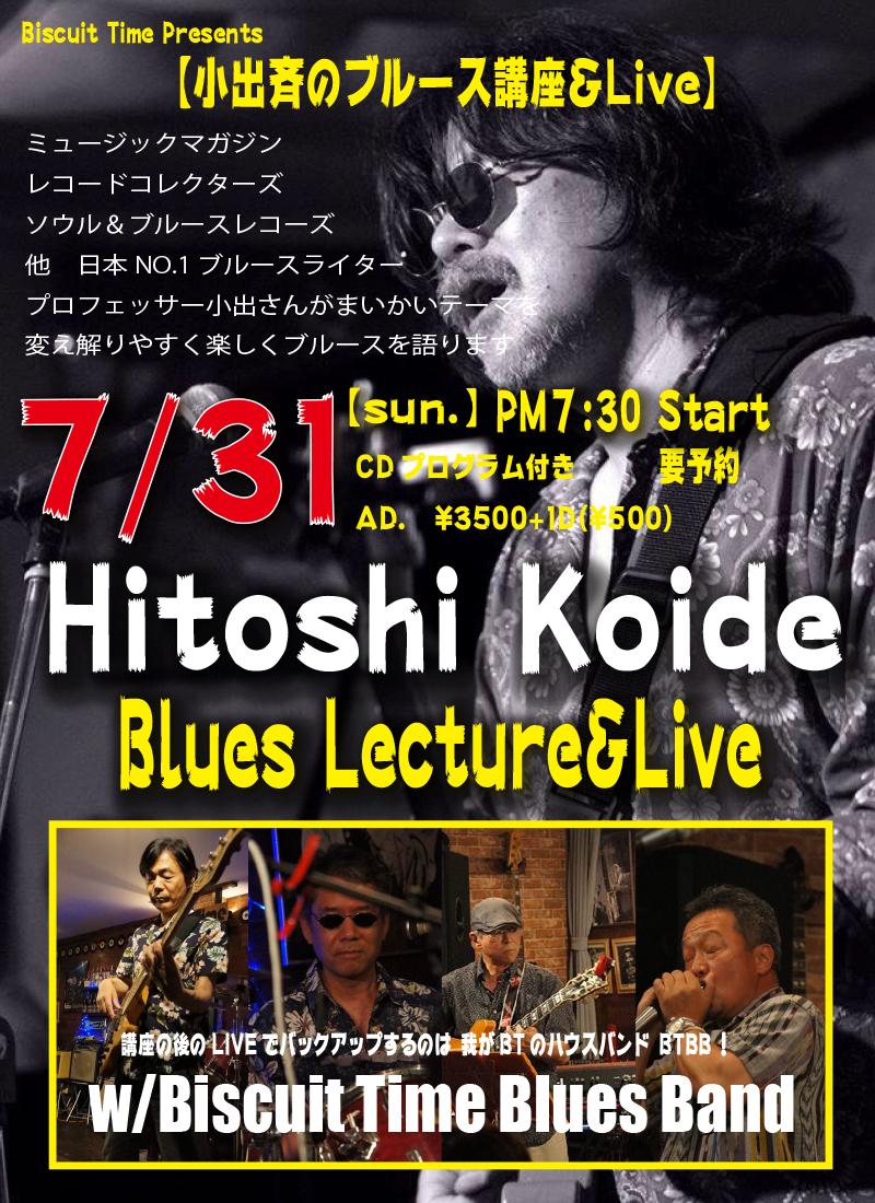 (日) 【BLUES】  小出斉のブルース講座&LIVE vol.25