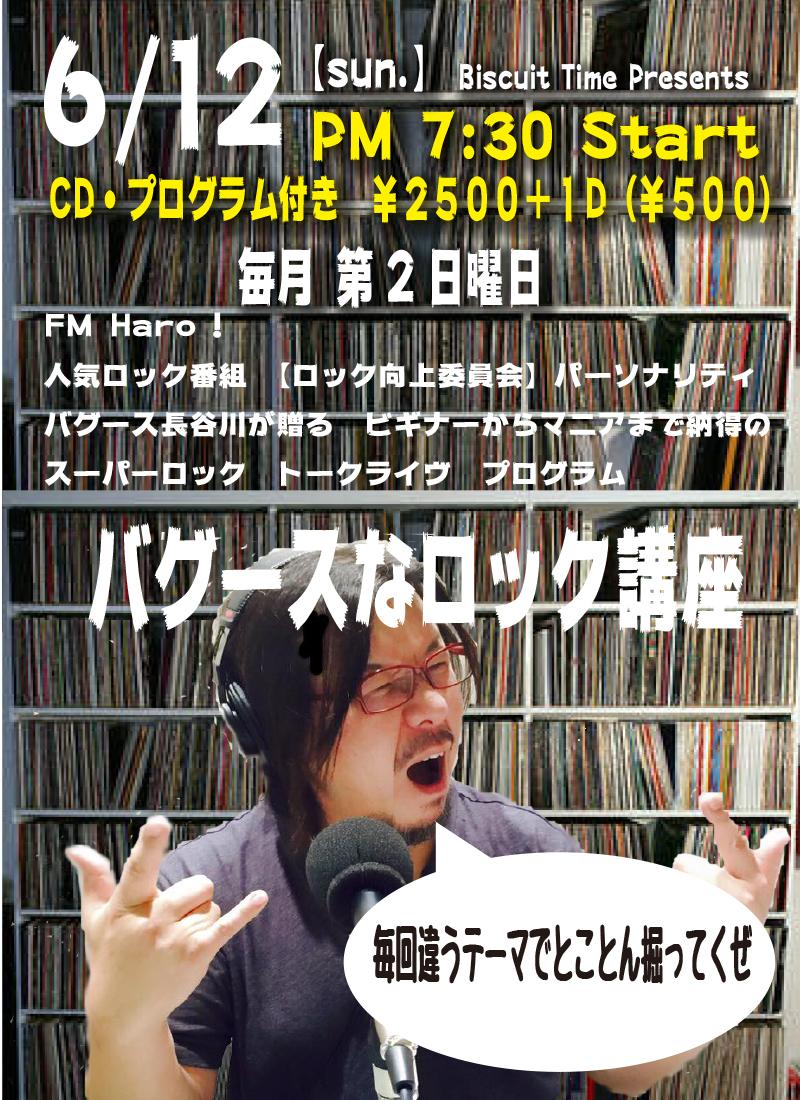 (日)  【ROCK】  バグースなロック講座 52TH MISSION
