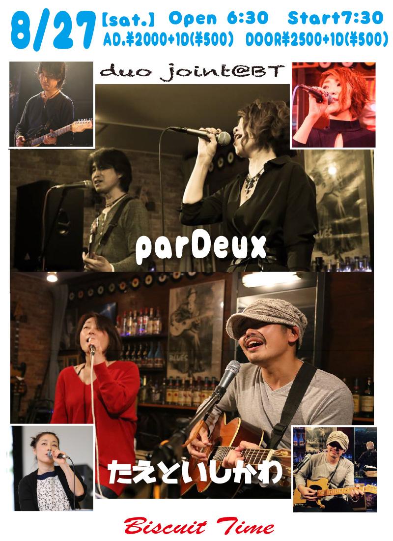 (土) 【POPS】  たえといしかわ&parDeux : duo joint@BT