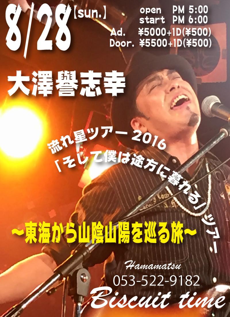 (日)【POPS】 大澤譽志幸: 流れ星ツアー2016 「そして僕は途方に暮れる」ツアー  ~東海から山陰山陽を巡る旅~