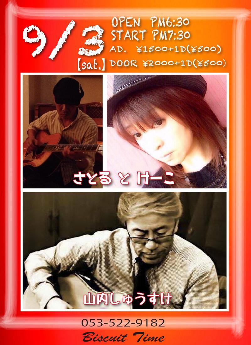 (土) 【FOLK POPS】さとる&けーこ 山内しゅうすけ:JOINT LIVE@BT