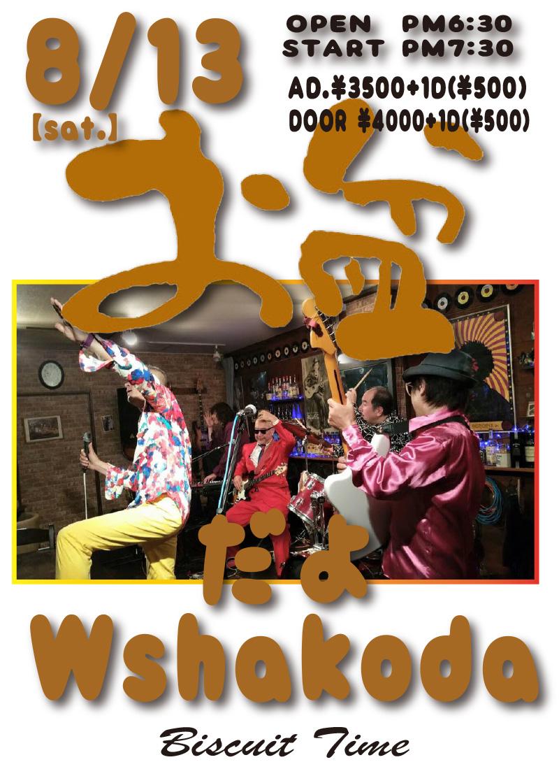 (土) 【SOUL】  ウシャコダ  お盆だよ! ウシャコダ LOAD HAVE MERCY!!