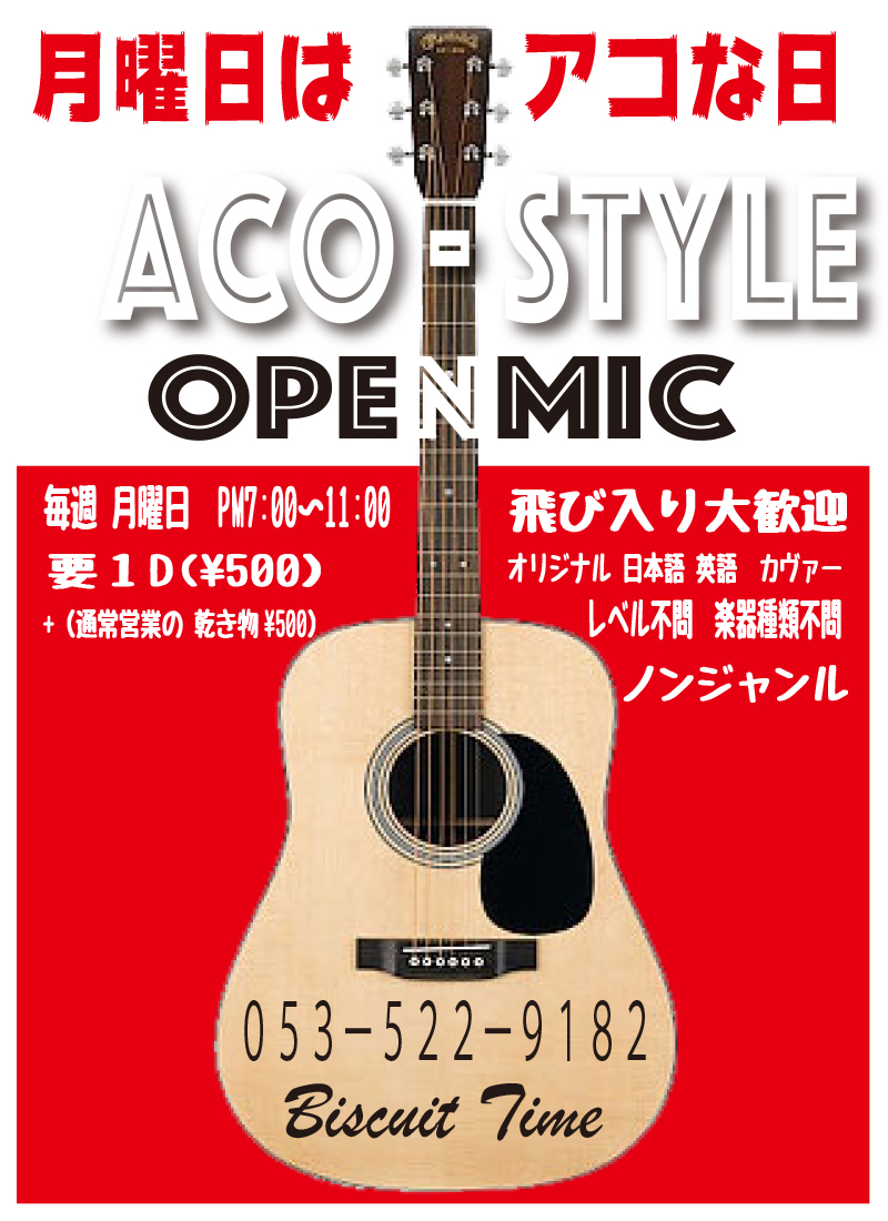 (月)【ALL GENRU】  ACO-STYLE OPEN MIC