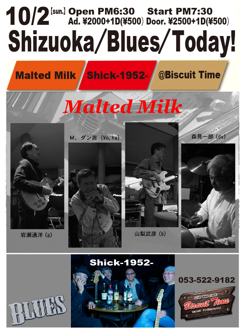 (日) 【BLUES&MORE】  Malted MilK&Shick1952:  sizuoka blues today@BT