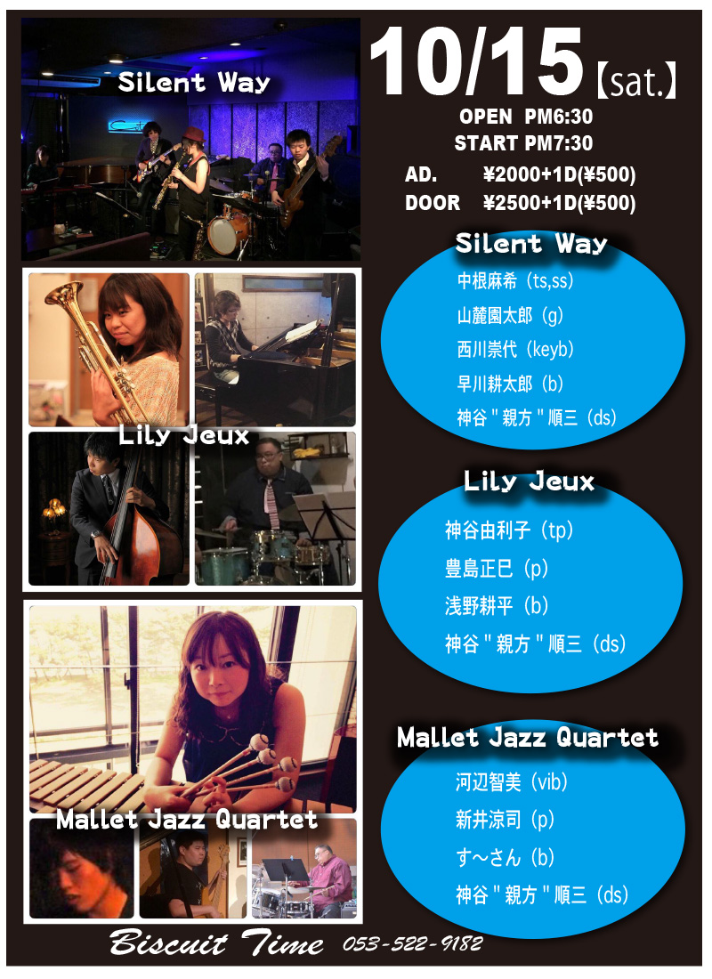 (土〕 【JAZZ FUSION 】Lily Jeux Mallet Jazz Quartet&Silent Way  :3BAND JOINT@BT
