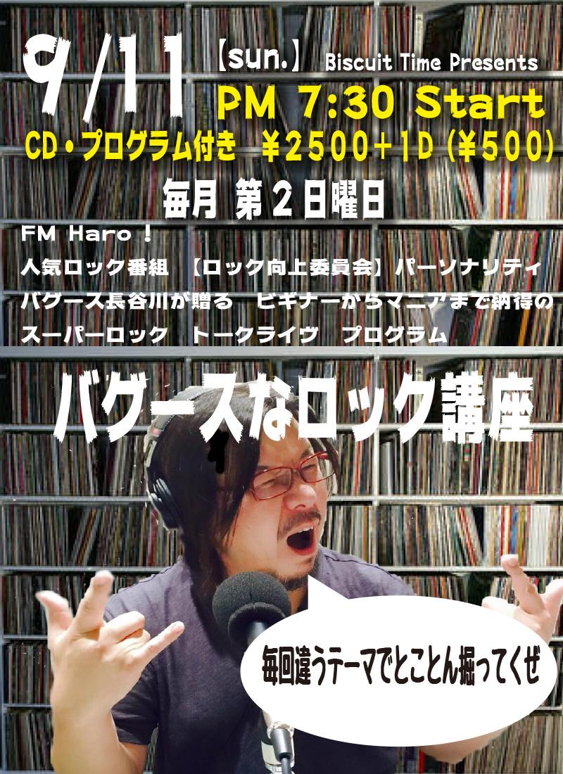 (日) 【ROCK】  バグースなロック講座 55TH MISSION