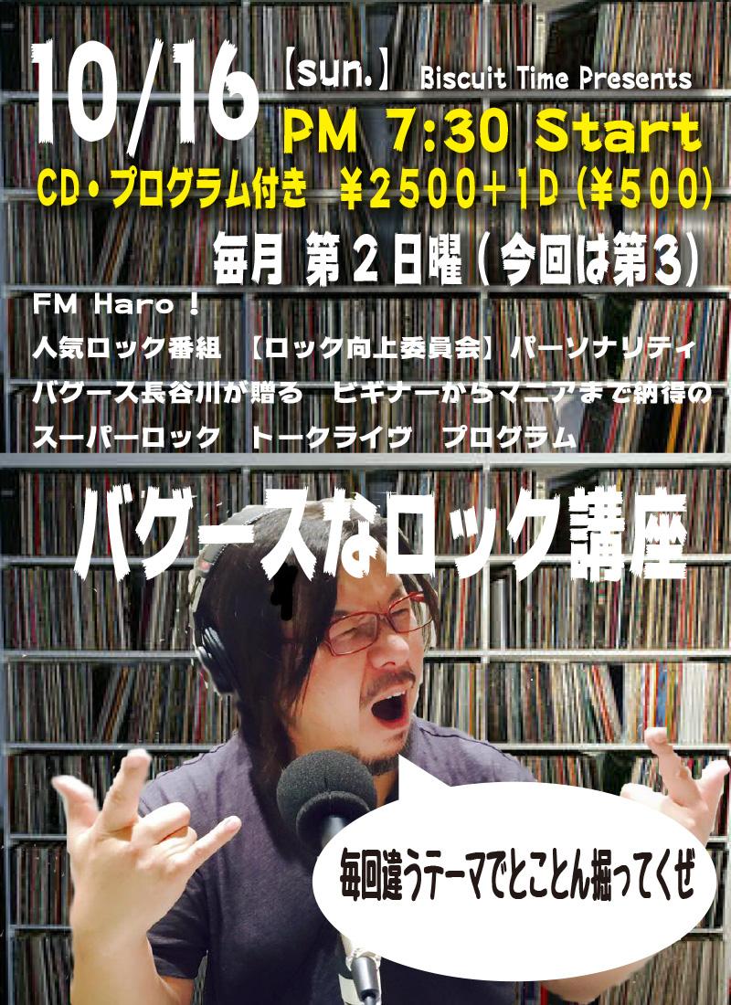 (日) 【ROCK】  バグースなロック講座 56TH MISSION