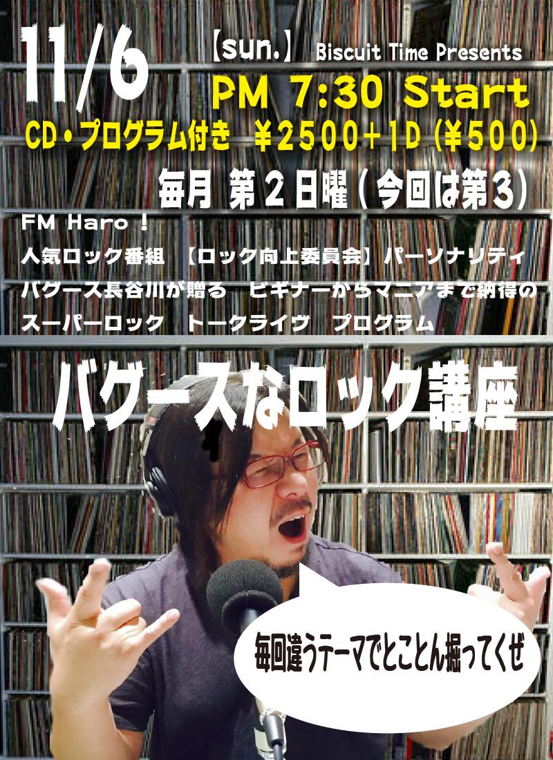 (日) 【ROCK】  バグースなロック講座 57TH MISSION