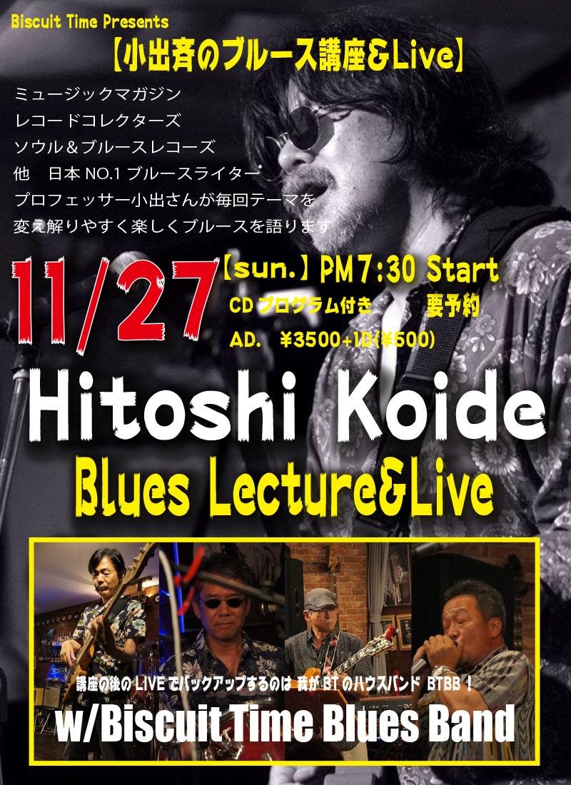 (日) 【BLUES】  小出斉のブルース講座&LIVE Vol.27@BT