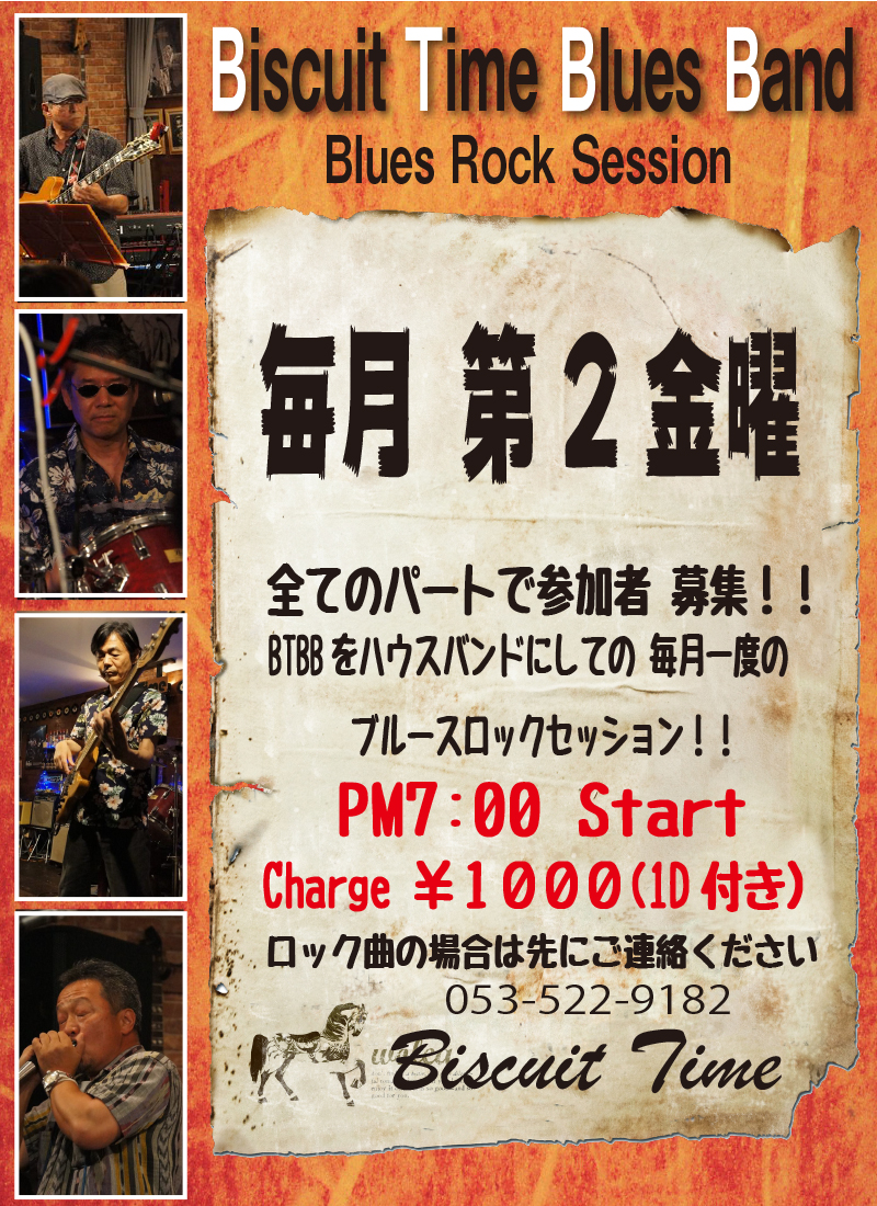 (金) 【BLUES ROCK SESSION】  BTBB BLUES SESSION