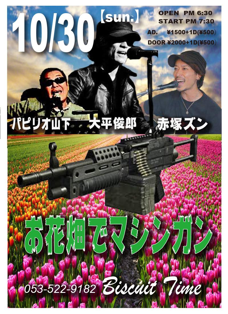 (日) 【FOLK POPS】  「お花畑でマシンガン」  大平俊郎 : パピリオ山下 & 赤塚ズン