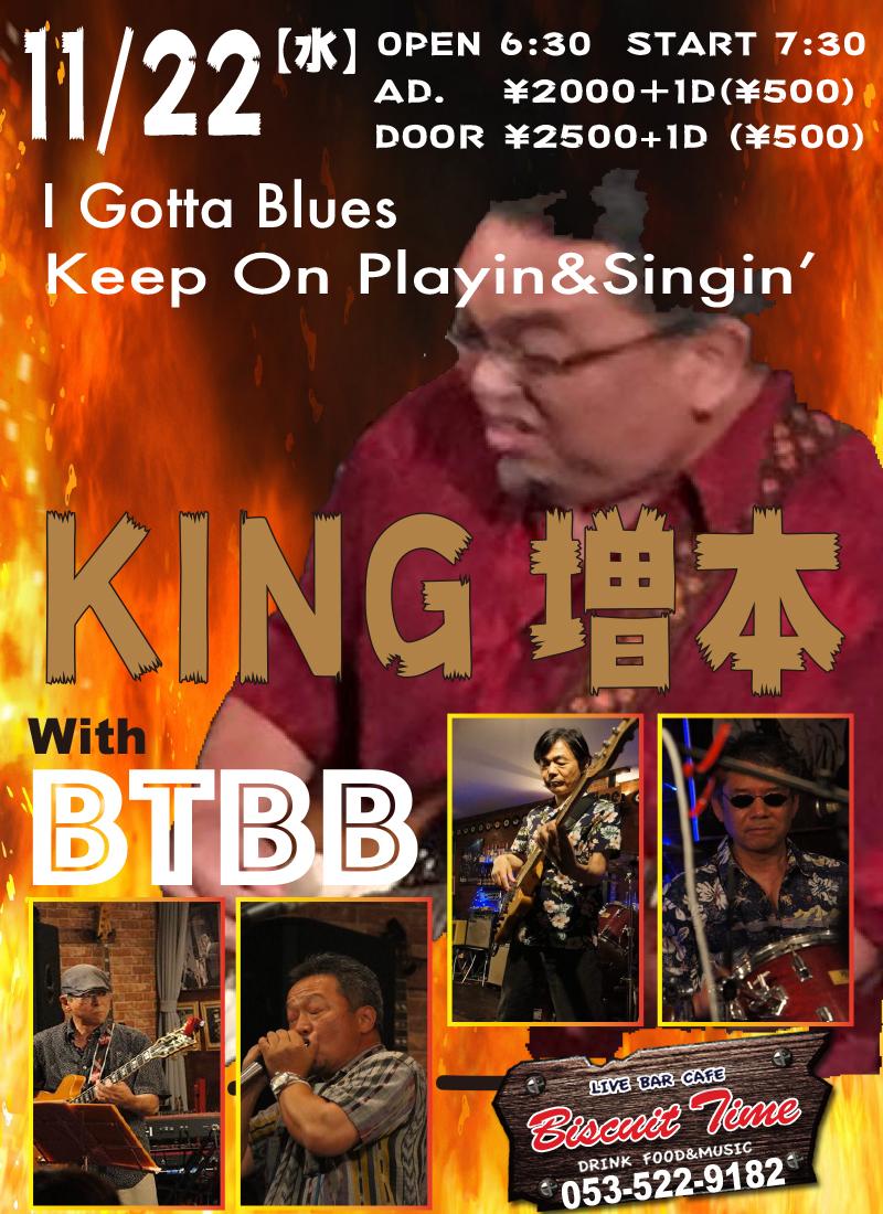 (水)  【BLUES】  KING 増本&ペーチン新垣:BLUES TIME@BT