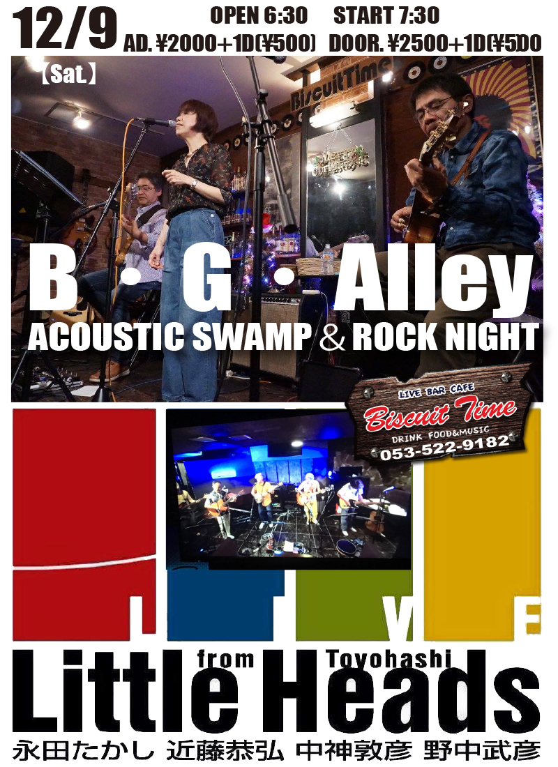 (土)  【ROCK】  B.G.ALLEY&Little Heads(from Toyohashi) ACOUSTIC SWAMP&ROCK NIGHT