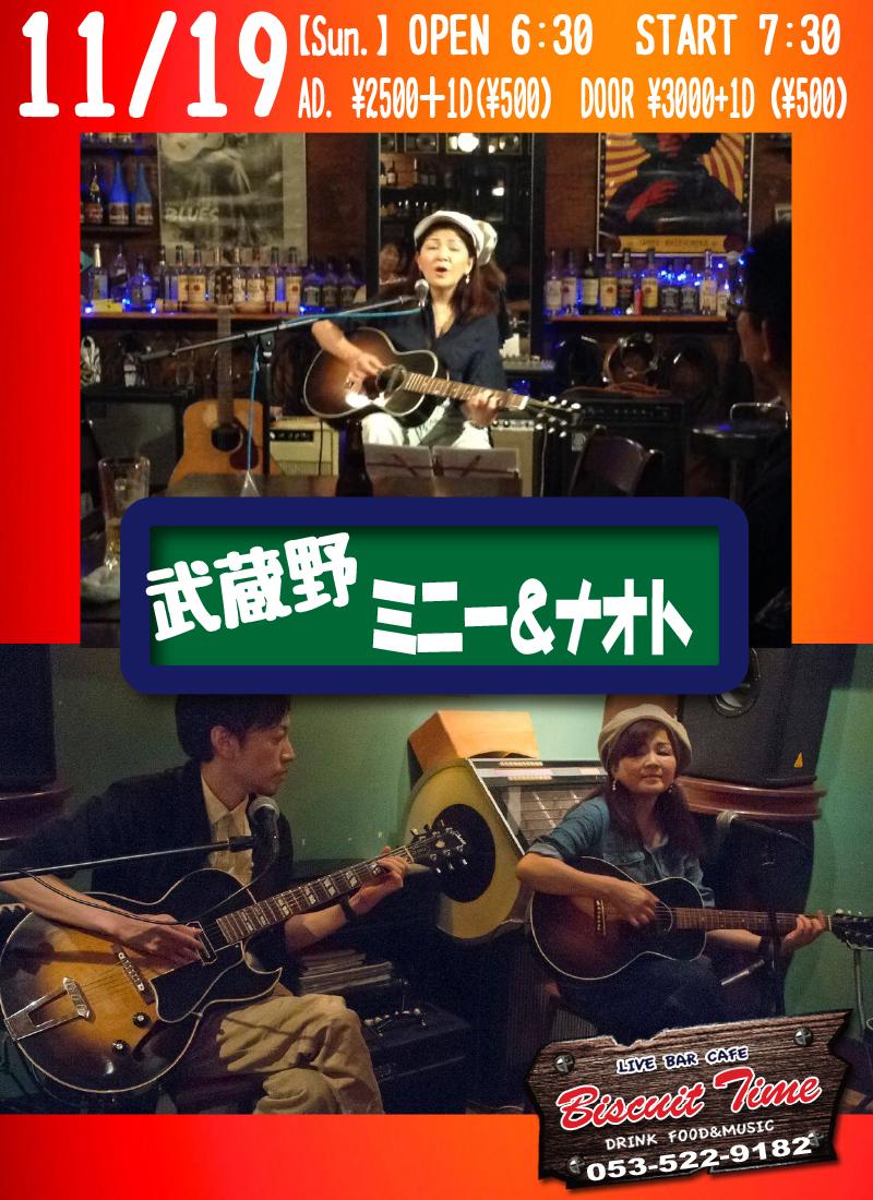 (日)  【BLUES】  武蔵野ミニー&ナオト@BT