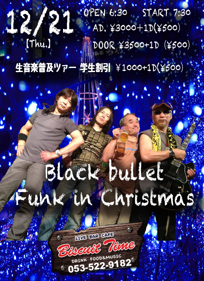 (木)  【FUNK BLUES】  BLACK BULLET:Funk in Christmas@BT